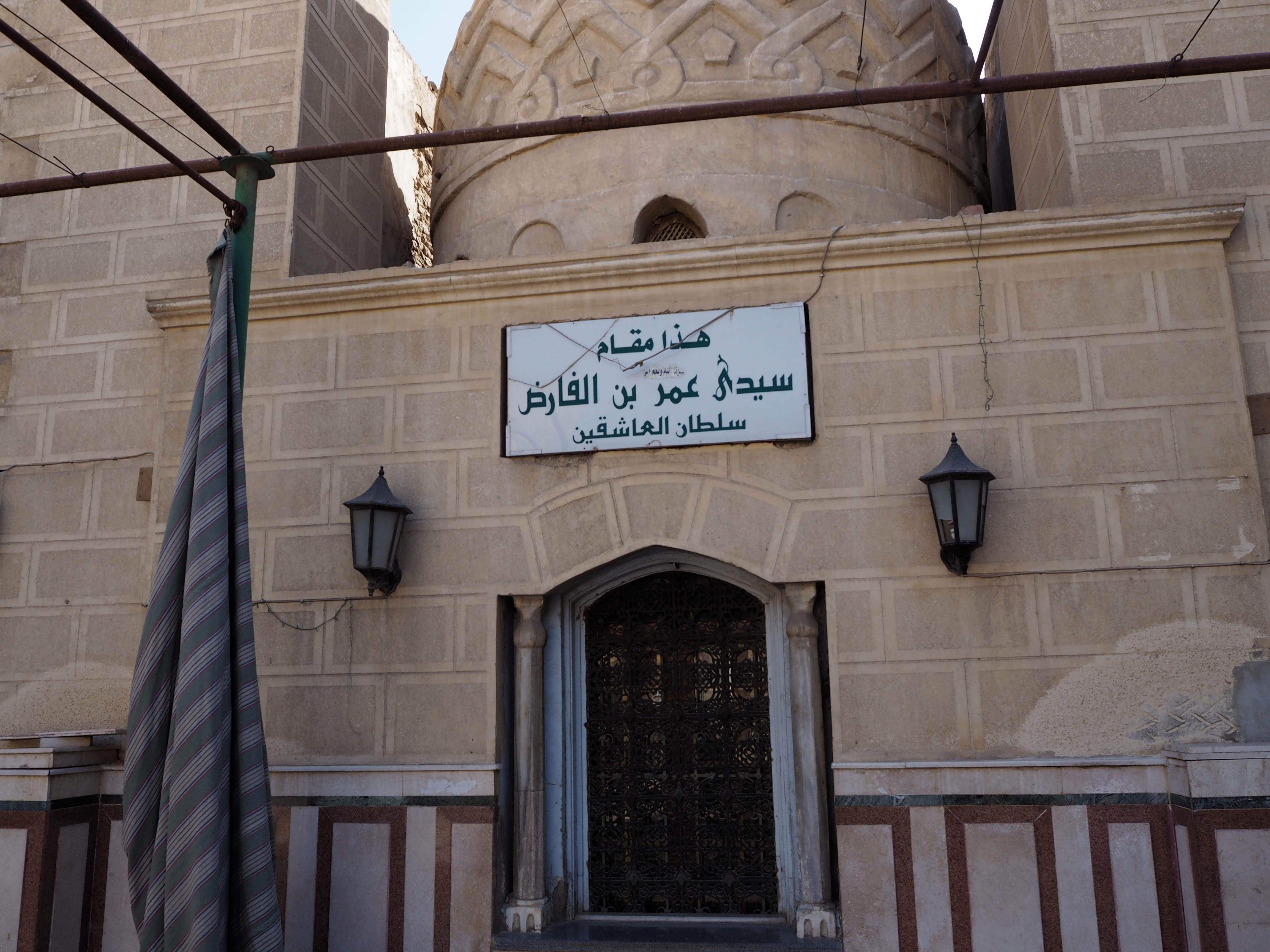 Umar ibn al Farid maqam