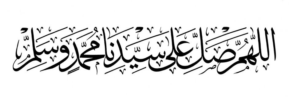 Allahumma-salli-ala-sayyidina-Muhammad-wa-salim-White-940x318